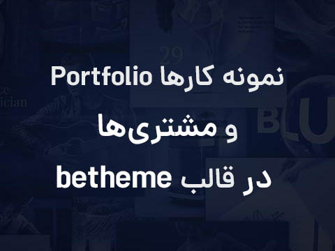 نمونه کارها portfolio در قالب بی - مشتریها در betheme