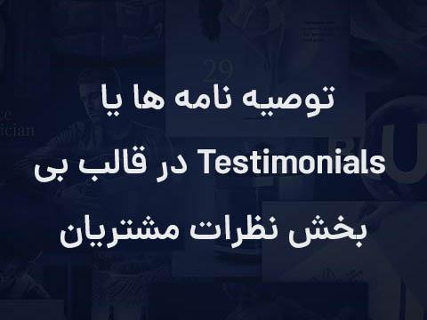 بخش نظرات مشتریان betheme