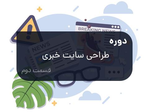 Newspaper-Website_by-betheme-02