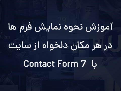 نمایش فرم ها در Contact Form 7