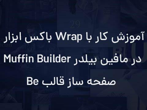 آموزش کار با Wrap در مافین بیلدر - باکس ابزار در صفحه ساز قالب Be