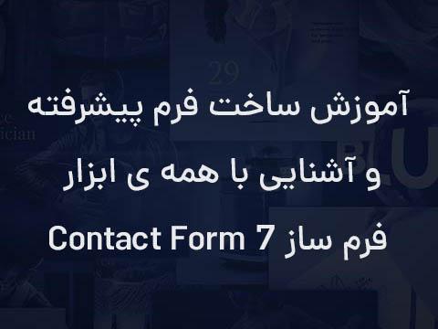 آموزش کامل contact form 7