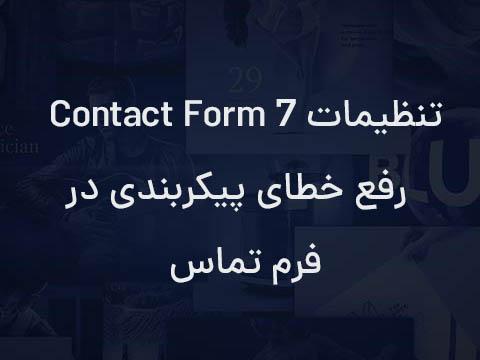 تنظیمات contact form 7