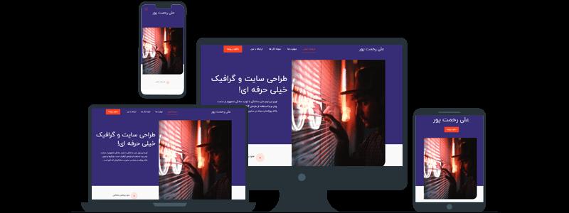 طراحی رسپانسیو سایت شخصی