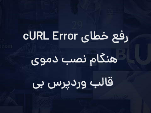 رفع خطای cURL error
