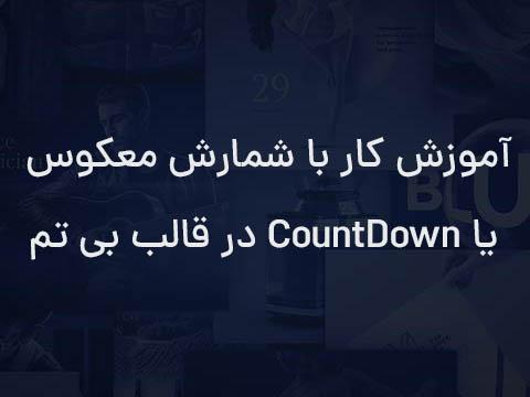 شمارش معکوس Countdown بی تم