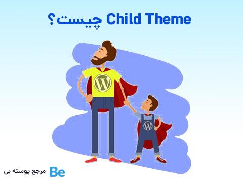 Child theme وردپرس