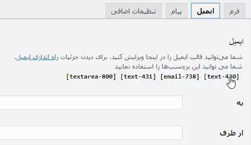 استفاده shortcode ها در فرم تماس