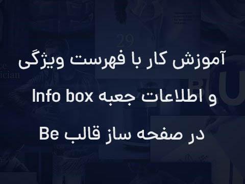 اطلاعات جعبه و فهرست ویژگی betheme