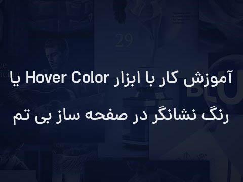 hover color قالب بی تم