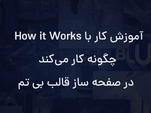 How it Works قالب بی تم
